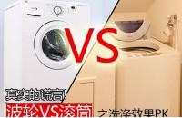 滚筒洗衣机和波轮洗衣机比较评测
