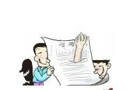 签订装修合同需谨慎 装修合同陷阱