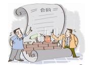 装修合同如何签订 签订装修设计合同要点