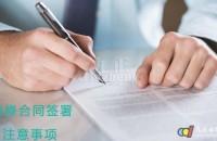 装修合同签署常识   签订合同七大注意事项