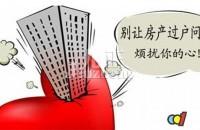 房产过户手续收费情况 房产过户流程