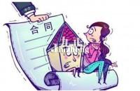 买房合同怎么写 买房合同怎么签