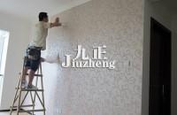 墙纸显缝的原因 墙纸铺贴的注意事项