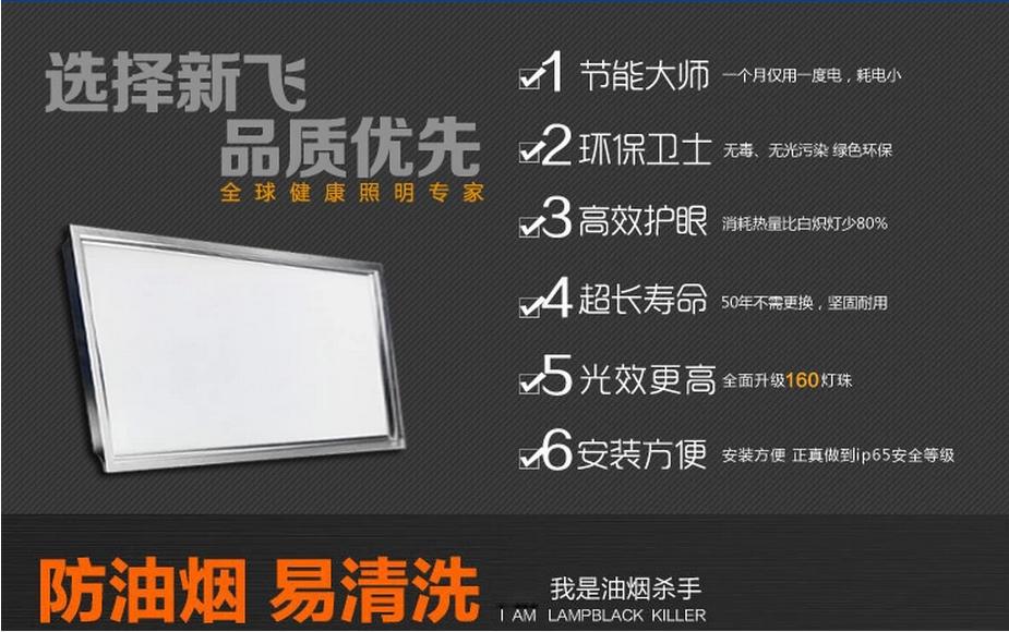 【led灯18w 厨卫吸顶式平板照明灯 xf-led-5】_新飞店
