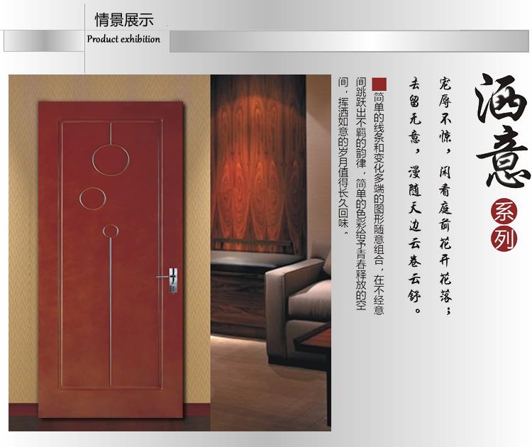 【全友天天木门 实木复合烤漆门