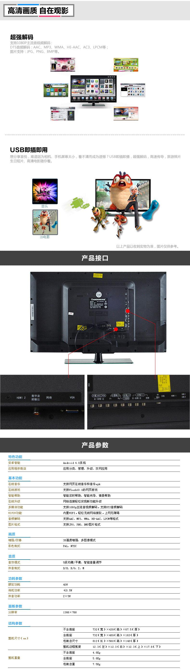 长虹g2983屏幕电路图