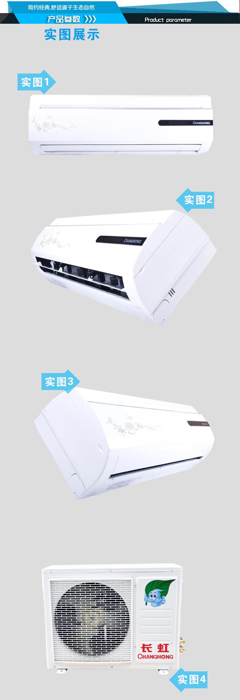 长虹空调型号:kfr-32gw/dhr(w1-h)+2