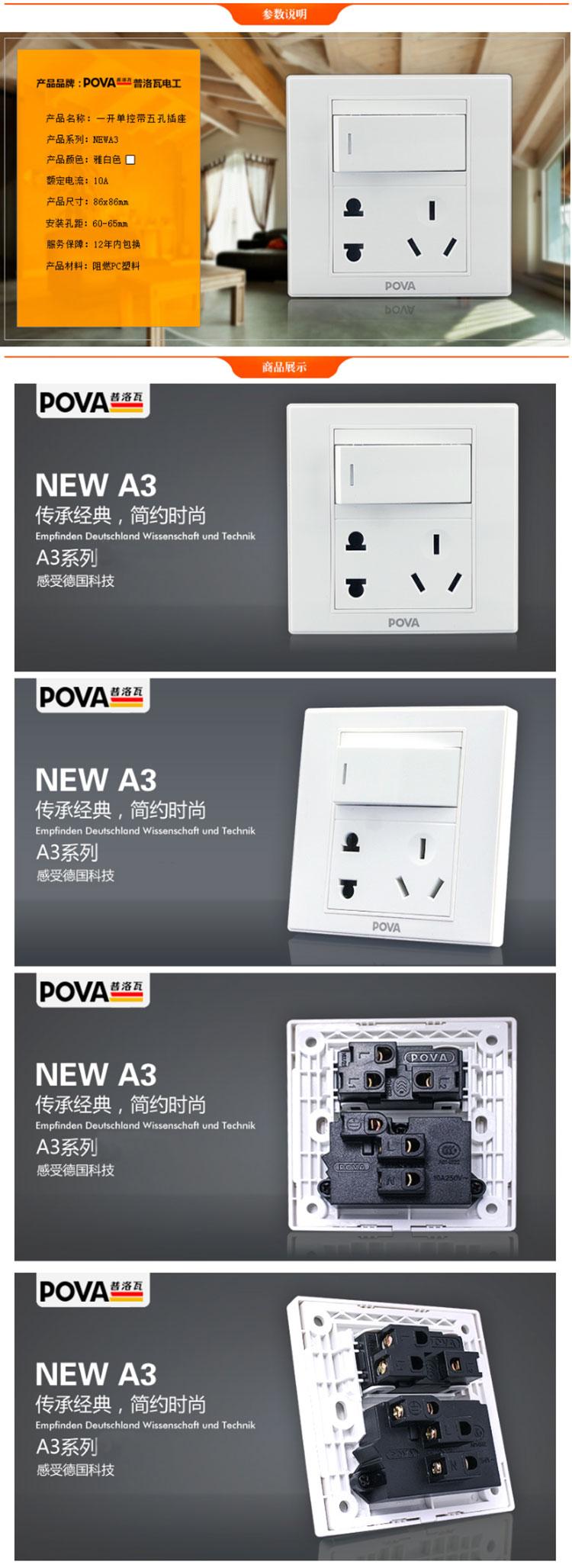 【普洛瓦电工-86型墙壁开关插座-a3雅白色-一开单控