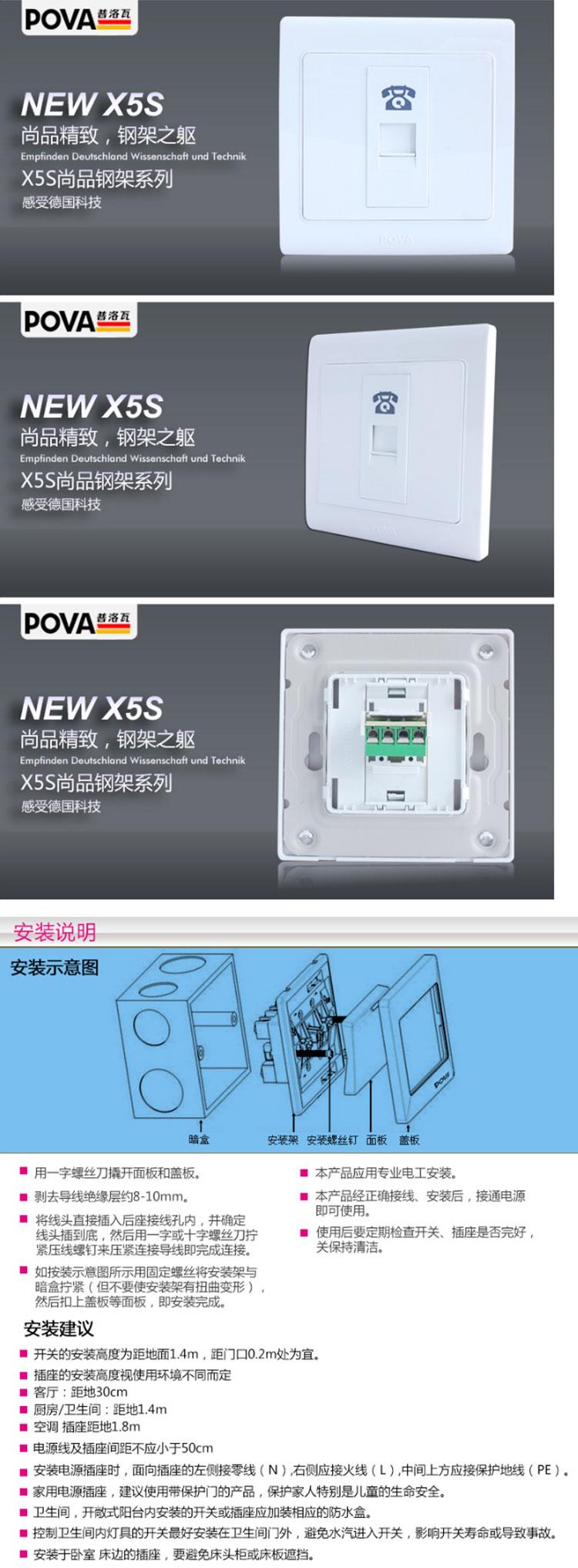 【普洛瓦电工-x5s加厚钢架开关插座面板-16a三插带单
