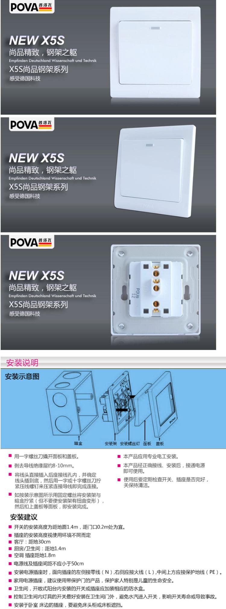 【普洛瓦电工x5s象牙白加厚钢架开关插座面板一开