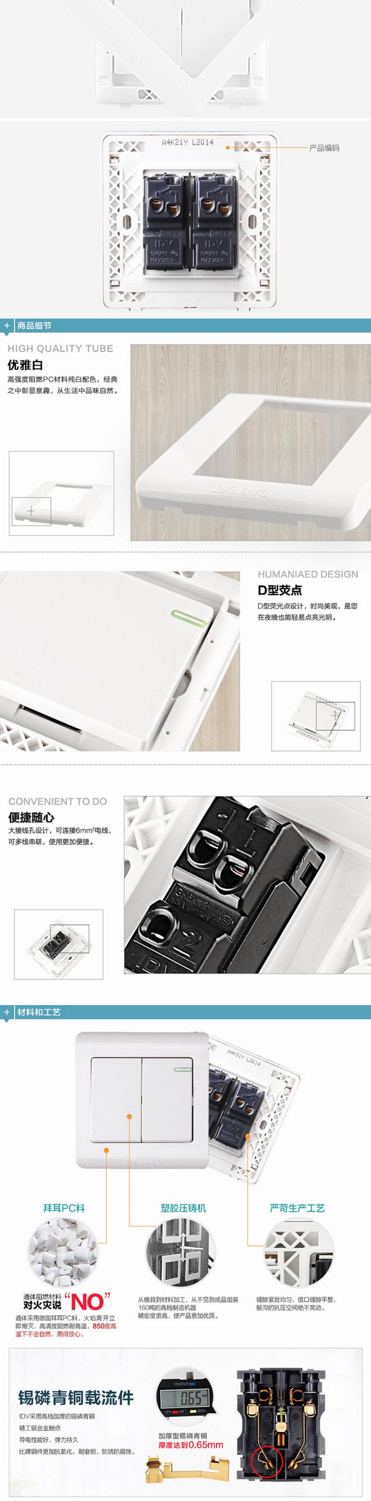 【idv国际电工二开双开单控开关插座面板86型墙壁
