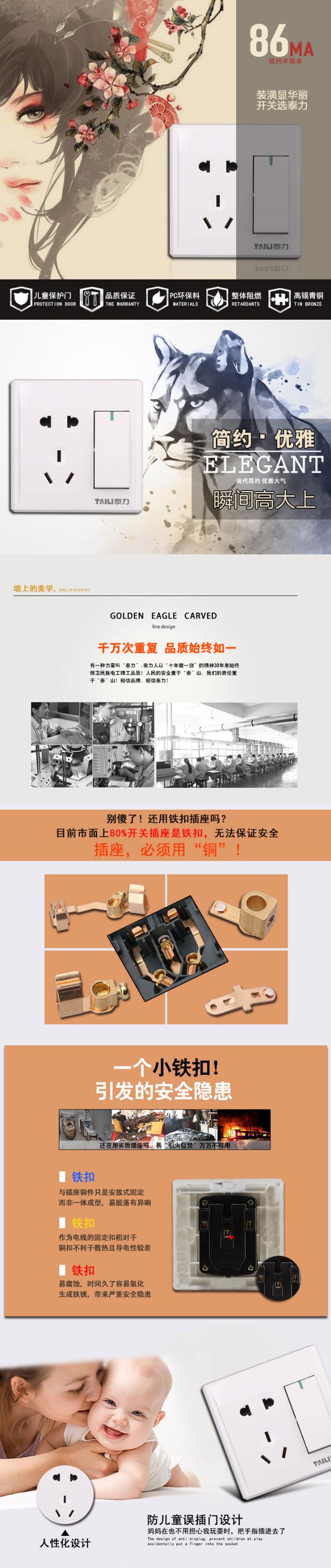 【泰力明装86ma系列开关插座-五孔电源插座带一开单