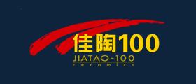 佳陶100