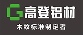 高登铝材全国招商