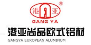 港亚尚品欧式铝材