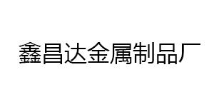 鑫昌達金屬制品廠