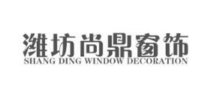 潍坊尚鼎窗饰