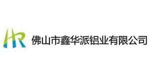 鑫華派鋁業