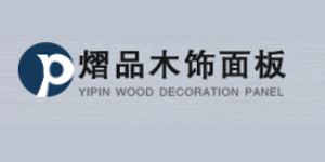 熠品木飾面板