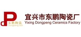 宜興市東鵬陶瓷廠
