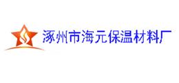 涿州市海元保溫材料廠