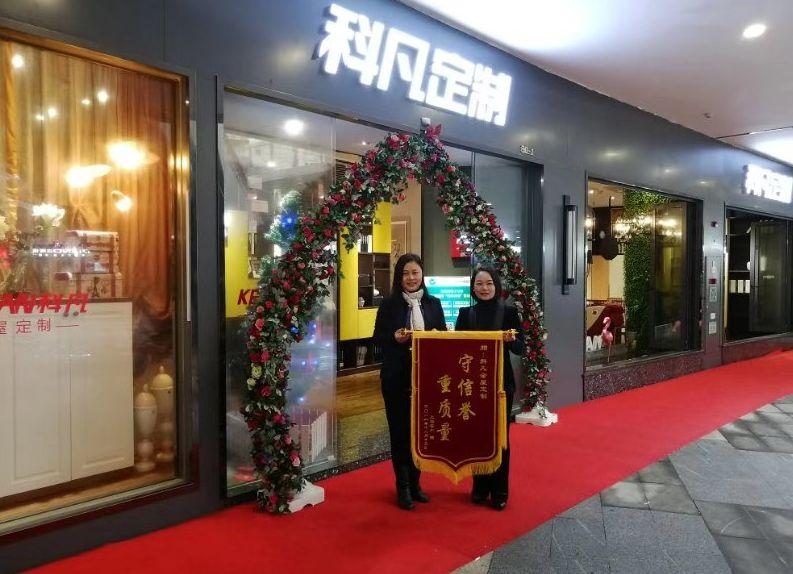 海口喜盈門經營管理有限公司運營總監曹睿(左一)與科凡定制展廳負責人