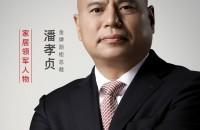 【印迹中国】金牌厨柜20年 三维家科技助力发展定制化、智能化、国际化三大战略