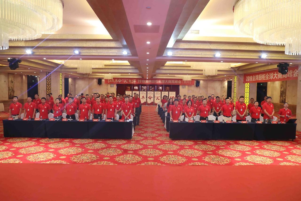"""红色革命""""义""""起拼——2019金牌厨柜全球大商峰会圆满落幕!"""