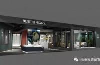 引领现代美学潮流 打造国际化门窗体验店--美珀门窗店面设计形象发布