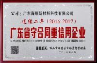 """贊!海順科技連續兩年獲評""""廣東省守合同重信用企業"""""""