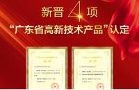 """【喜讯】祝贺海顺科技新晋4项""""广东省高新技术产品""""认定"""