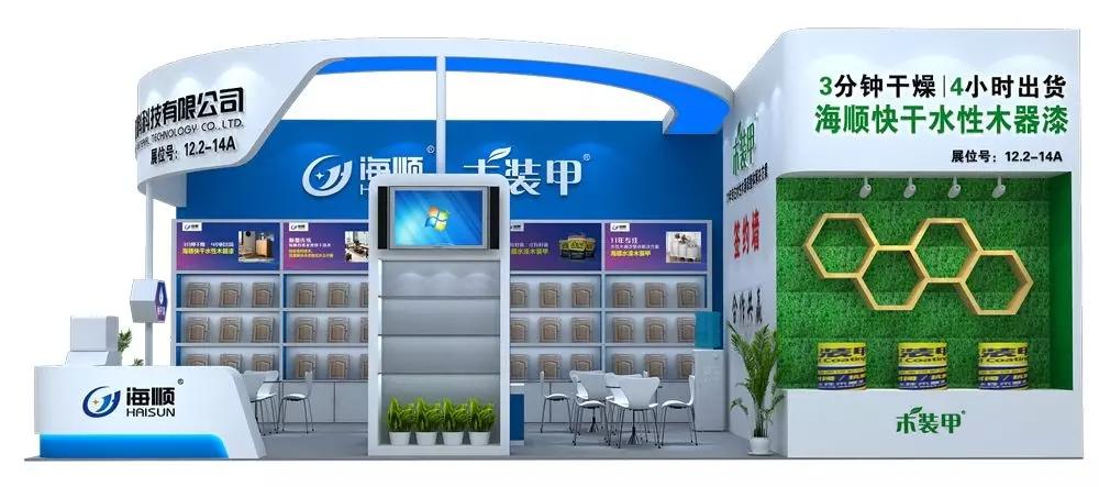 水漆3分钟干燥?锁定7月中国建博会海顺科技展台12.2-14A