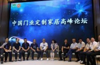 海順快干水漆受邀參與2019中國門業定制家居GDCC峰會