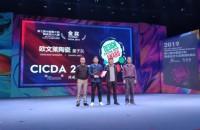 第七届中意陶瓷设计大赛揭榜,欧文莱喜获金奖!