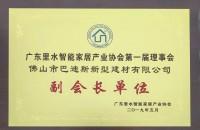 """""""巴迪斯""""荣任里水智能家居产业协会**届理事会副会长单位"""