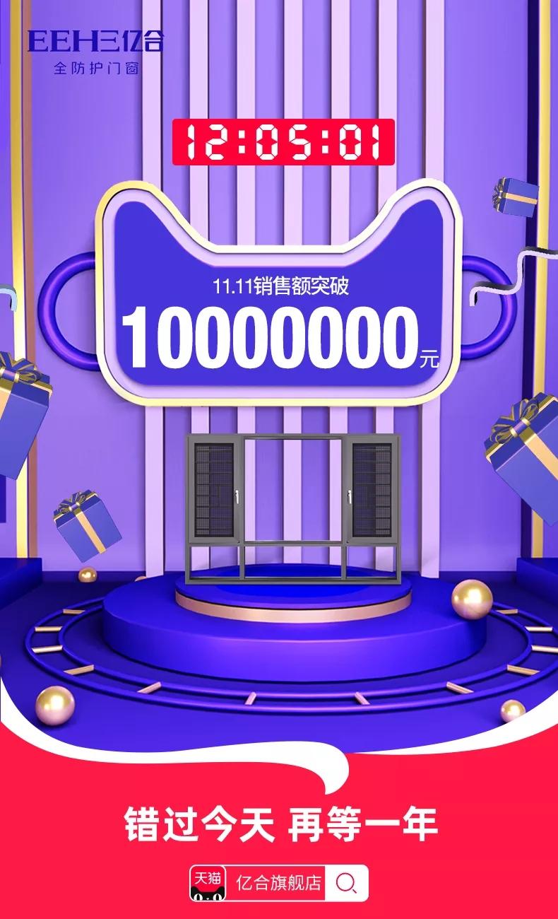 亿合门窗双十一再次刷新交易纪录