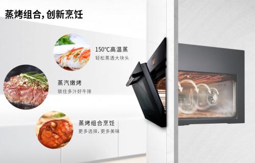 蒸出滋味,烤出风情,老板蒸烤一体机C906助力解锁烹饪新姿势