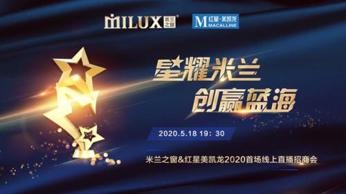 陈涛:米兰之窗是一个爱折腾、会折腾、敢折腾的企业!
