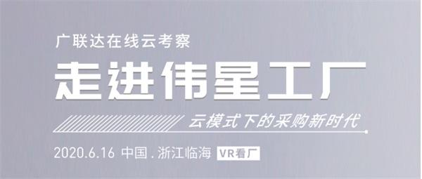 云模式下的采购新时代,广联达平方网同浙江伟星新材强强联合,实现云端考察