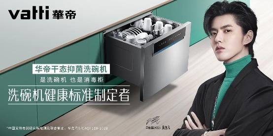 洗碗机干态标准正式发布,华帝再度**