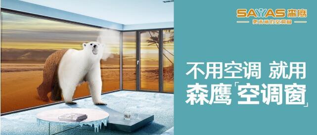 森鹰升级空调窗,铝包木窗行业之幸?