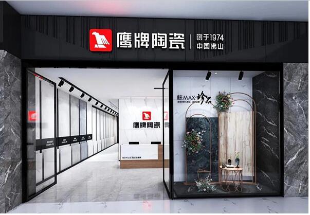 鹰牌陶瓷开启新零售模式,鹰牌小店成全年重点发展目标