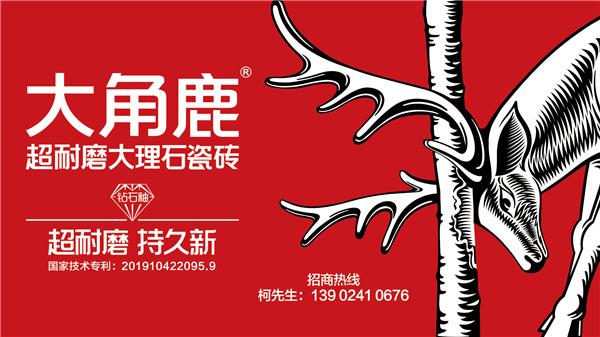 极具潜力的行业新星:大角鹿,新崛起 新国货