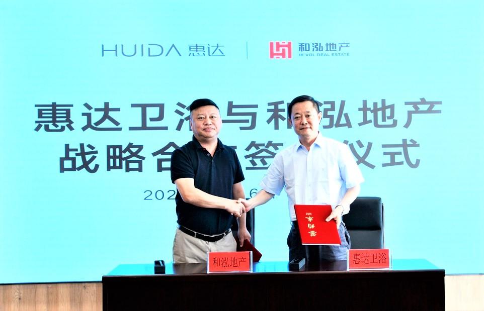合作共赢!惠达卫浴与和泓地产签署战略合作协议