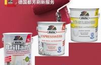 德国都芳漆:室内墙漆哪个好?墙面漆该怎么选择?