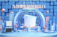 九牧黑科技智能新品线上直播首秀 知名设计师王平仲空降助阵