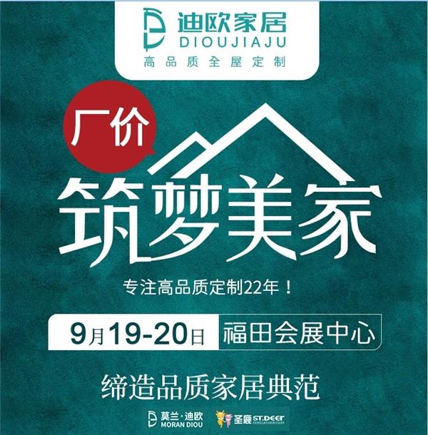 9.19-20福田会展中心 | 迪欧衣柜,厂价筑梦美家!