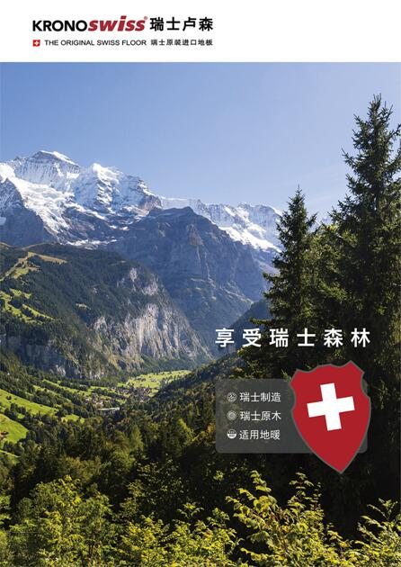 KRONOSWISS瑞士盧森地板