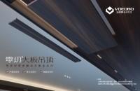 2020年吊顶新商机:沃尔博零切大板