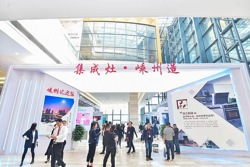 第十三届中国(嵊州)电机厨具展即将开幕 展会形象再升级